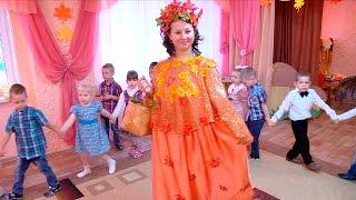 Праздник осени в детском саду (видео для развития детей)