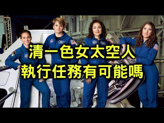 為何太空任務從不清一色女機組員