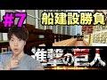 【マスオ×進撃の巨人】船建設勝負!シガンシナ区をみんなで作ろう!#7 with Google Play
