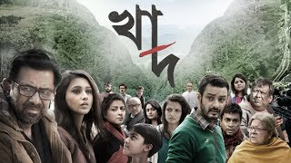 Theatrical Trailer#2 | Khaad | Kaushik Ganguly | 2014