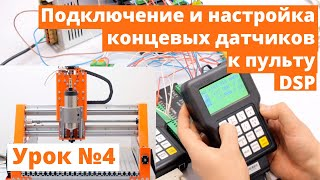 Видео Урок №4  по пультам DSP. Подключение концевых датчиков и их настройка.