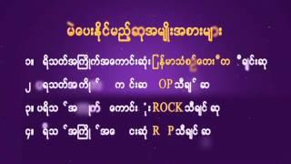 Myanmar Music Awards 2014 Online Voting Ads