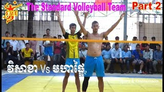 (Part 2) The Standard Team Volleyball || Visakha Vs Mohaptey Team វិសាខា Vs មហាផ្ទៃ (OV)