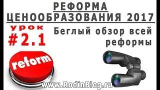 #2.1 Беглый обзор всей реформы ч.1. Реформа ценообразования 2017