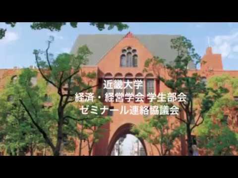 【近畿大学】経済・経営学会学生部会-ゼミナール連絡協議会2017