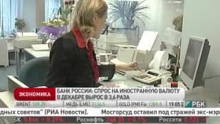 видео Вестник Банка России