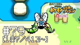 【実況】全413匹と友達になるポケモン不思議のダンジョン(赤) #79【187…