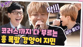 [IDOL] 코러스까지 다 부르는 흥 폭발한 큐트 강양이 짐니☆#유퀴즈온더블럭 | YOU QUIZ ON THE BLOCK EP.99 | tvN 210324 방송