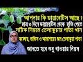 Bangla health tips ডায়বেটিস, ক্যান্সার, জন্ডিস, আমাশয়ের যম তেলাকুচার পাতা bangla health vlog
