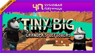 Чумовая Пятница (ЧП): Tiny and Big (геймплей)