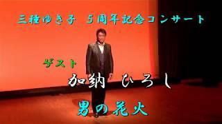 加納ひろし - 男の花火