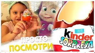 новый  КИНДЕР СЮРПРИЗ/ распаковка игрушек/ VLOG СОФИЯ Маша и Медведь