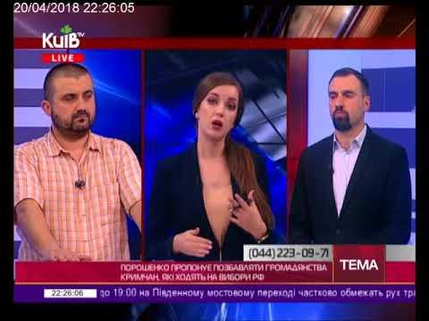 Телеканал Київ: 20.04.18 На часі 22.15
