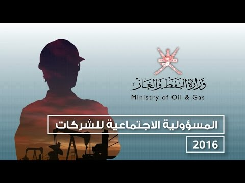 Corporate Social Responsibility 2016 - Ministry of Oil and Gas Oman