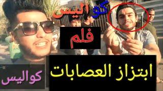 كواليس فلم #ابتزاز العصابات #عمار ماهر #وسام زكي #Mohammed Bazooka