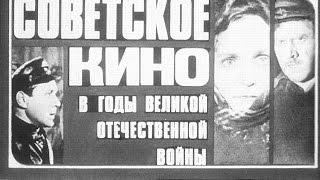Советское кино в годы Великой Отечественной войны Художественные фильмы