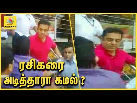 ரசிகரை அடித்தாரா கமல்? | Kamal Haasan Slaps His Fan  | Latest news
