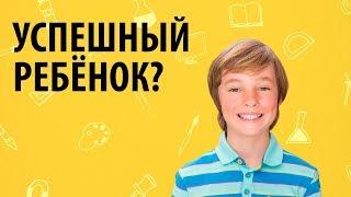 Воспитание успешного ребёнка  Факторы воспитания успешных детей