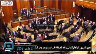 مصر العربية | حضور الحريري للمرة الأولى.. البرلمان اللبناني يخفق للمرة 36 في انتخاب رئيس جديد للبلاد