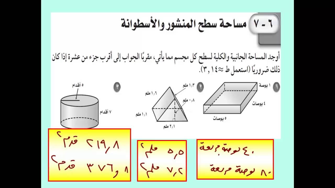 حل كتاب الرياضيات للصف اول ثانوي الفصل الدراسي الثاني