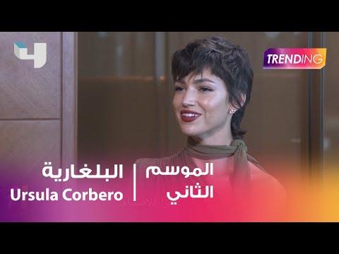 مقابلة حصرية مع الوجه الاعلامي لبولغاري Ursula Corbero Youtube
