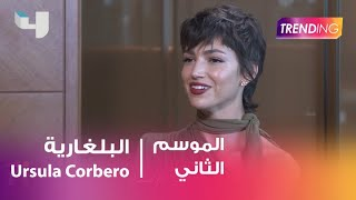 مقابلة حصرية مع الوجه الاعلامي لبولغاري Ursula Corbero