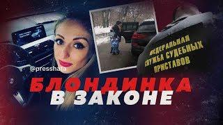 СУДЕБНЫЙ ПРИСТАВ ОБМАТЕРИЛА ЛЮДЕЙ // Алексей Казаков