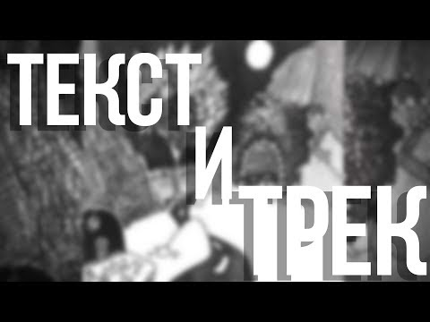 Oxxxymiron - В долгий путь (1 раунд 17ib) Текст песни | LYRICS | Караоке