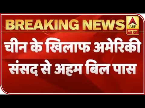 US Cong Passes Bill Over Uighurs Rights To Pressure China   ABP News