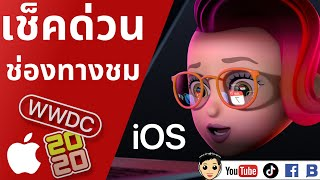 เช็คด่วน! 3 ช่องทางรับชมงาน Apple Event WWDC 2021 เที่ยงคืนนี้ iOS 15, watchOS 8, iPadOS 15
