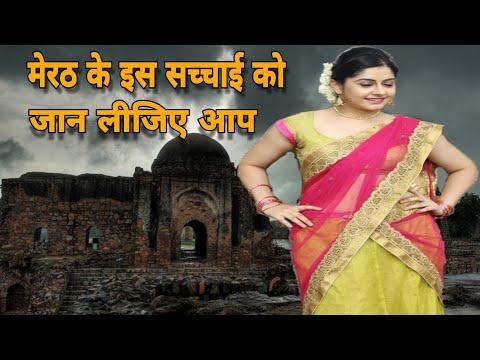 Meerut के इस सच्चाई को जान लीजिए | Facts about Meerut in Hindi | Knowledge World