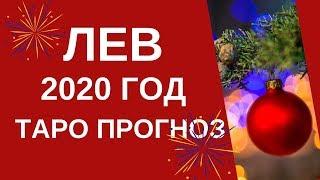 Лев - Таро прогноз на 2020 год