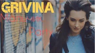GRIVINA - Мальчик Party (Премьера, Клип 2018)