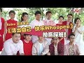 Download Astro贺岁专辑《活出自己  快乐Whoopee》拍摄探班! MP3 song and Music Video