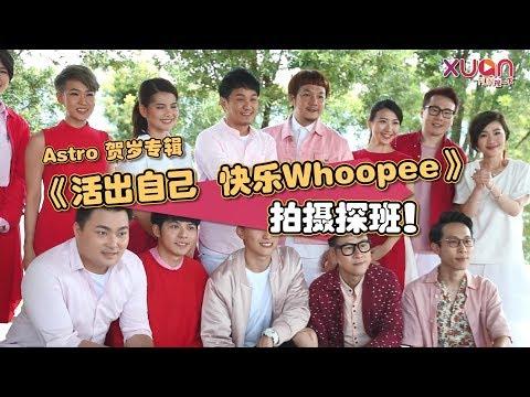 Astro贺岁专辑《活出自己  快乐Whoopee》拍摄探班!