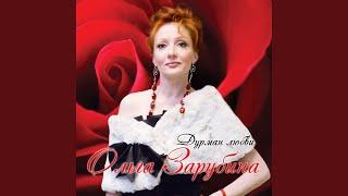 Ольга Зарубина - Так танцует любовь