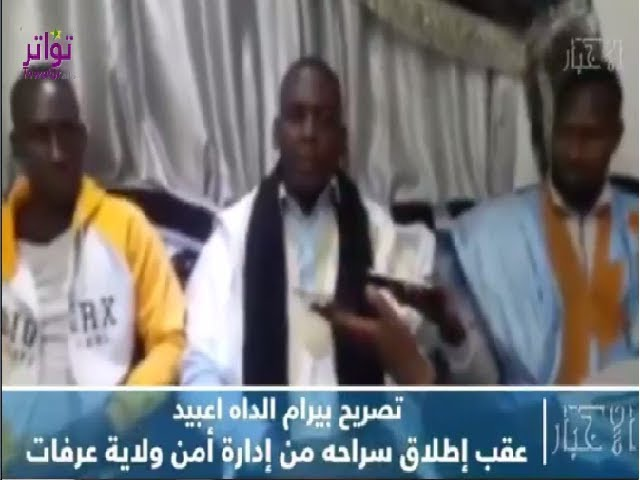 تصريح بيرام ولد الداه ولد اعبيدي بعد إطلاق سراحه - الأخبار إينفو