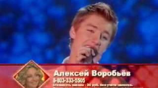 Алексей Воробьев - I Love You