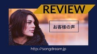 商品についてはこちらhttp://songdream.jp/item/8221/ songdreamは上質...