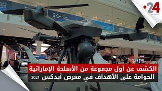 مجموعة الأسلحة الإماراتية الحوامة الأولى.. في آيدكس 2021