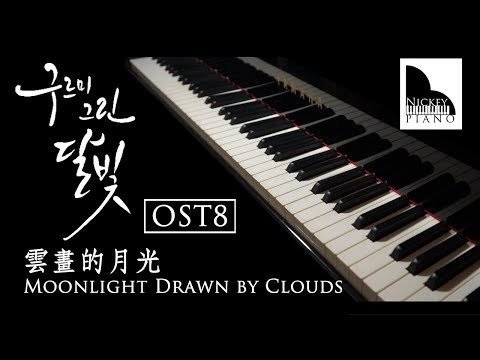 Because I Miss You — Moonlight Drawn By Clouds OST Part 8 ( Cover by Nickey Piano )