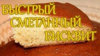 Быстрый сметанный бисквит