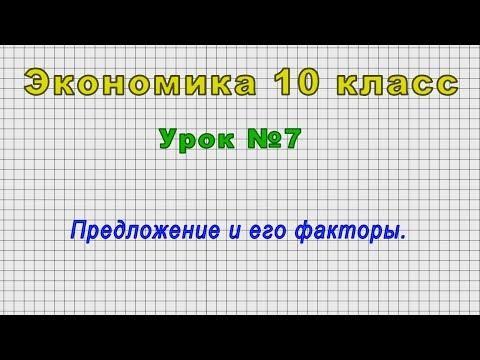 Экономика 10 класс (Урок№7 - Предложение и его факторы.)