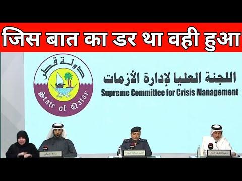 Qatar News Today in Hindi Urdu | कतर में फिर से पाबंदी लागु | Re-Impose Restrictions in Doha Qatar