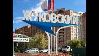 видео Работа : Вакансии - Жуковский