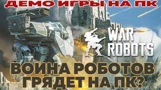 WAR ROBOTS: ДЕМО ИГРЫ НА ПК! ВОЙНА РОБОТОВ ГРЯДЕТ?