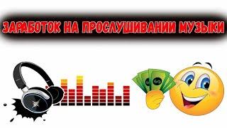 ЛЕГКИЙ заработок ДЕНЕГ в интернете на ПРОСЛУШИВАНИЕ музыки в 2020 году БЕЗ ВЛОЖЕНИЙ!