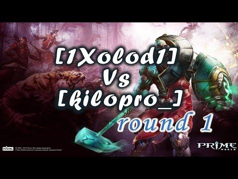 видео: [1xolod1] vs [kilopro_] Турнир: otaman cup #reload prime world
