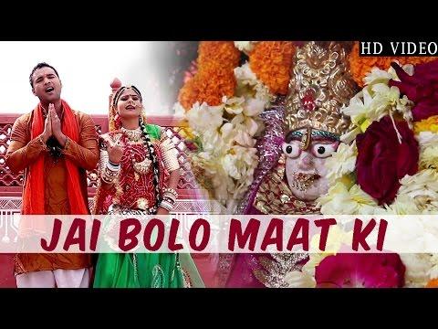 Mataji Devotional Song 2015 | 'JAI BOLO MAAT KI' | Shyam Paliwal | Aadhya Shakti | Rajasthani Songs