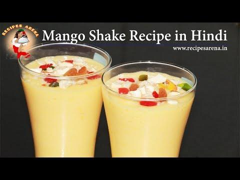 how to make mango milkshake in hindi at home